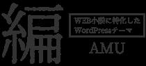 """WordPressテーマ""""編"""""""